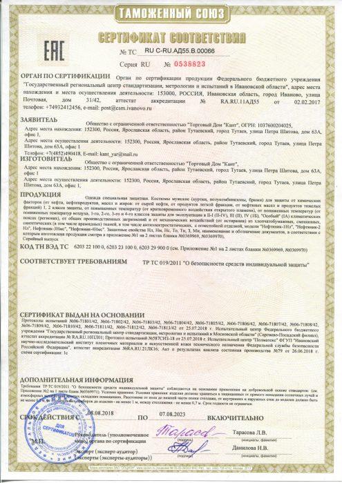 Сертификат Нефтяник