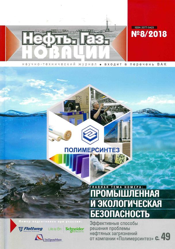 Научно технический журнал Нефть. Газ. Новации