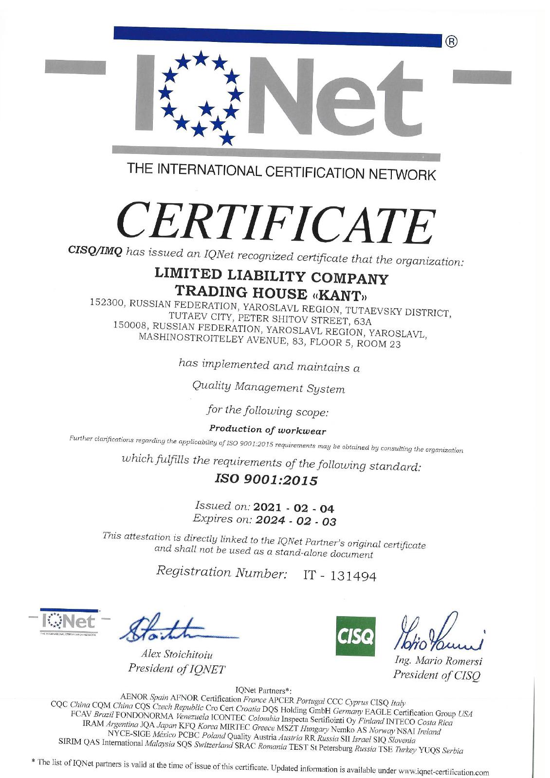 Международный сертификат менеджмента качества ИСО 9001